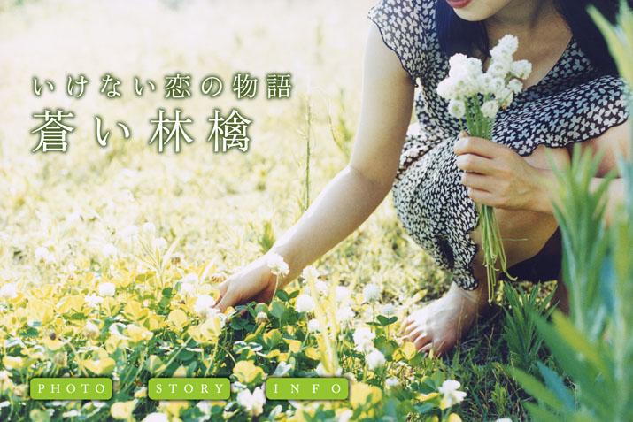 001_japan_yoko.jpg