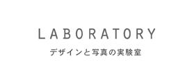 LABORATORY デザインと写真の実験室